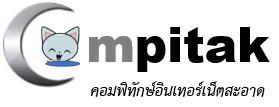 Compitak